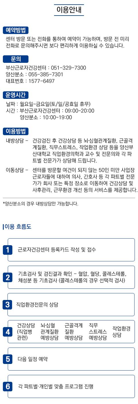 m_이용안내.png